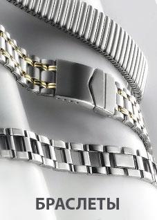 3ba297fc4f65 Ремешки и браслеты для часов - купить аксессуары для наручных часов ...
