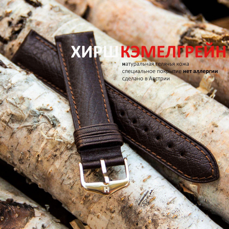 481d1c20f54 Купить Ремешок HIRSCH Camelgrain 010090-15-1-19 в Москве – Интернет ...