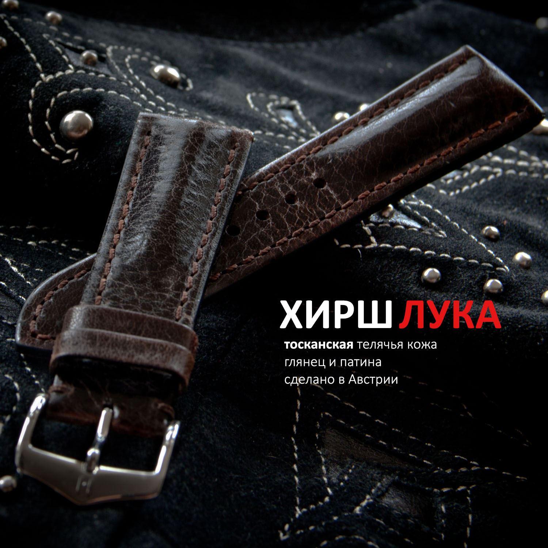 5704fc6201d Купить Ремешок HIRSCH Lucca 049020-10-2-20 в Москве – Интернет ...